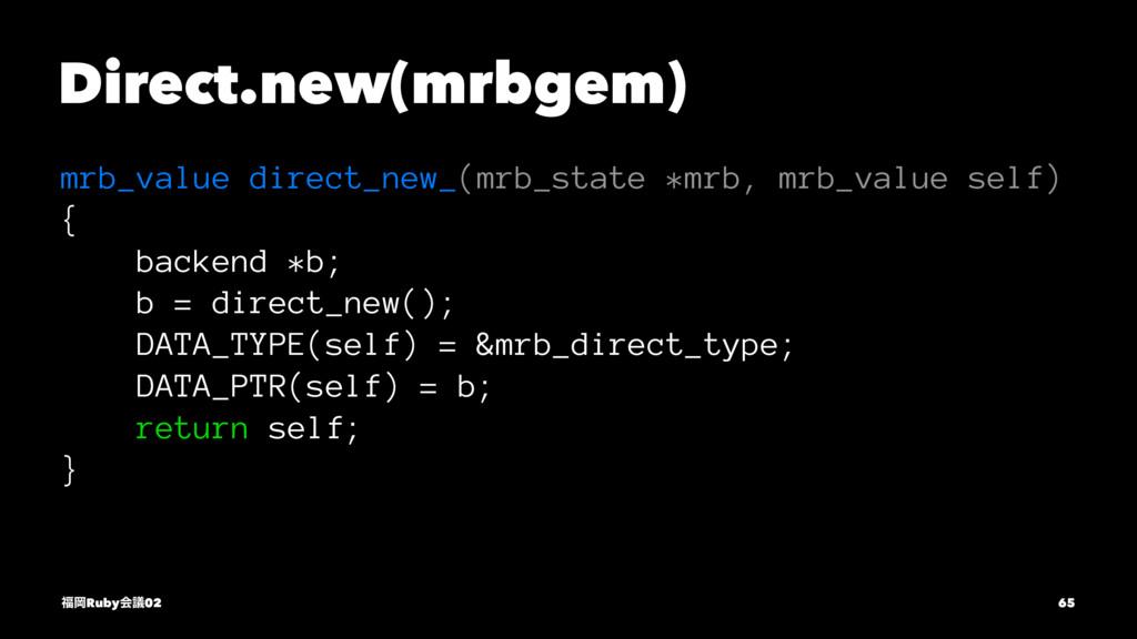 Direct.new(mrbgem) mrb_value direct_new_(mrb_st...