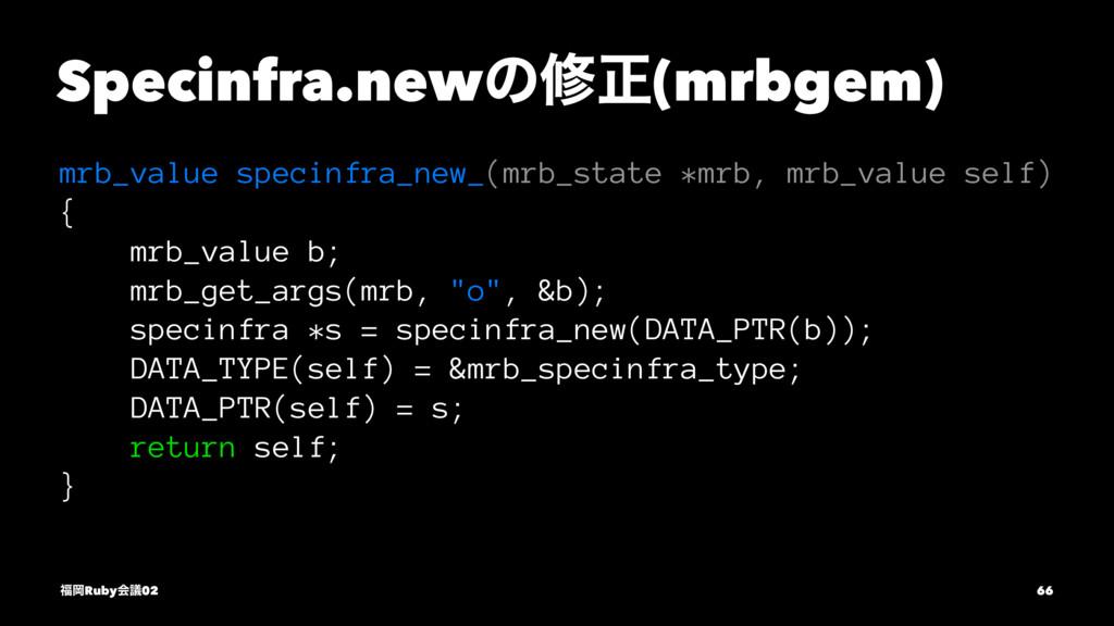 Specinfra.newͷमਖ਼(mrbgem) mrb_value specinfra_ne...