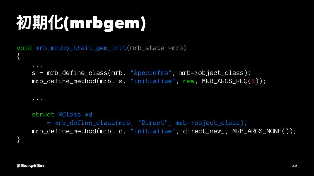 ॳظԽ(mrbgem) void mrb_mruby_trait_gem_init(mrb_s...
