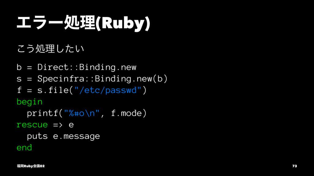 Τϥʔॲཧ(Ruby) ͜͏ॲཧ͍ͨ͠ b = Direct::Binding.new s =...