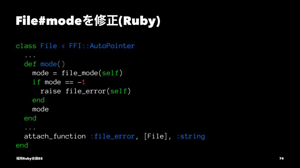 File#modeΛमਖ਼(Ruby) class File < FFI::AutoPointe...