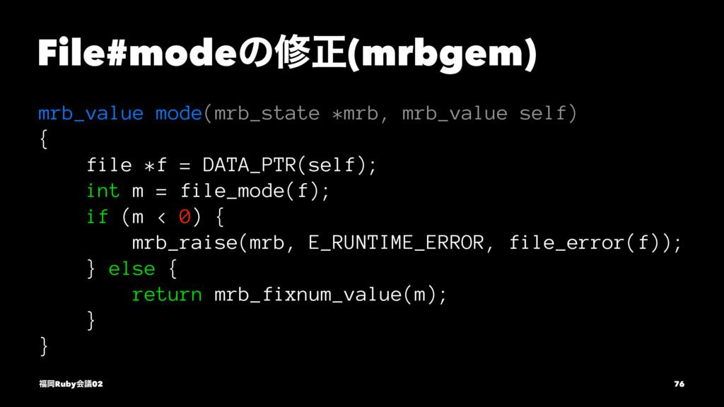 File#modeͷमਖ਼(mrbgem) mrb_value mode(mrb_state *...