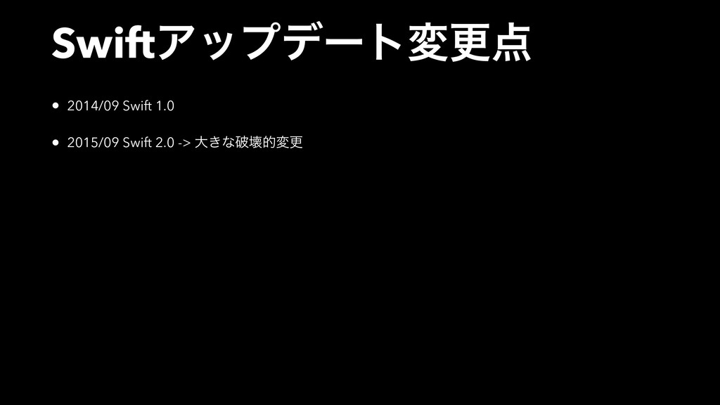 SwiftΞοϓσʔτมߋ • 2014/09 Swift 1.0 • 2015/09 Sw...