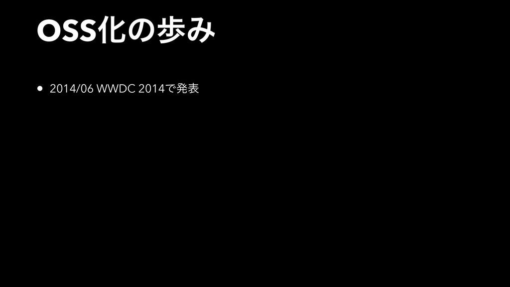 OSSԽͷาΈ • 2014/06 WWDC 2014Ͱൃද • 2015/06 WWDC 2...
