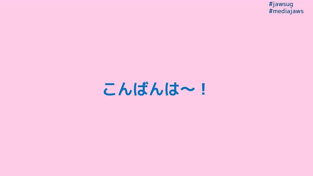 #jawsug #mediajaws こんばんは~!
