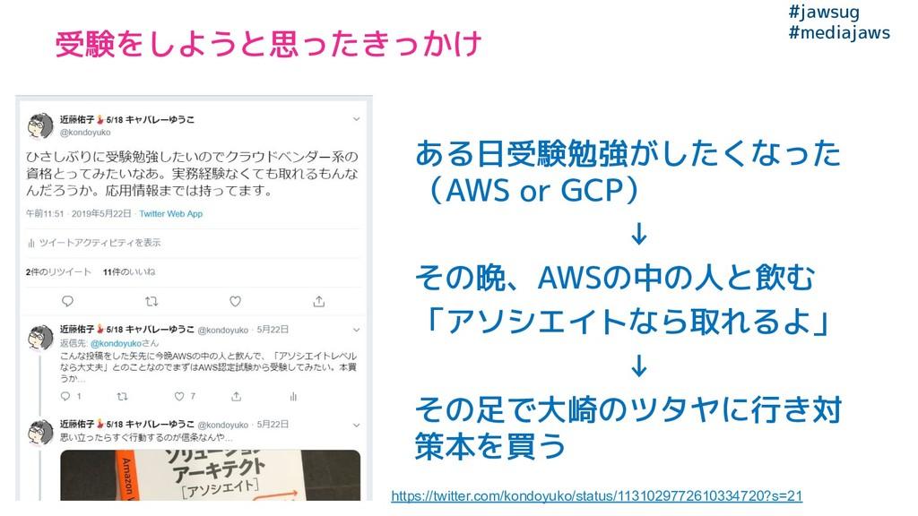 #jawsug #mediajaws ある日受験勉強がしたくなった (AWS or GCP) ...