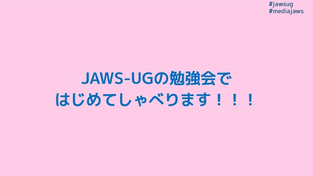 #jawsug #mediajaws JAWS-UGの勉強会で はじめてしゃべります!!!