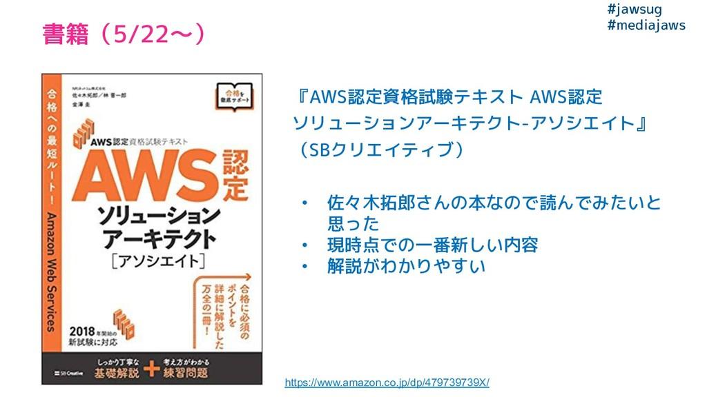 #jawsug #mediajaws 『AWS認定資格試験テキスト AWS認定 ソリューション...