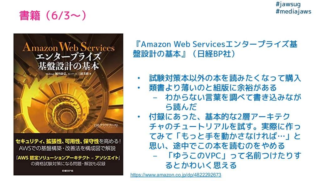 #jawsug #mediajaws 『Amazon Web Servicesエンタープライズ...