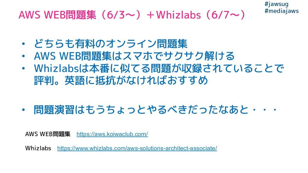 #jawsug #mediajaws • どちらも有料のオンライン問題集 • AWS WEB問...