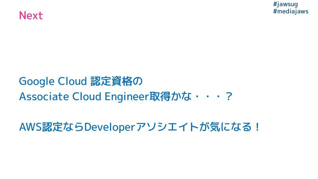 #jawsug #mediajaws Google Cloud 認定資格の Associate...