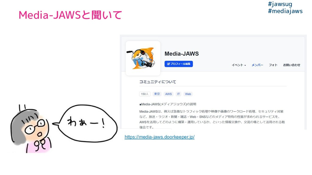 #jawsug #mediajaws Media-JAWSと聞いて https://media...