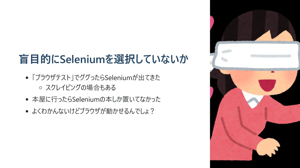 盲⽬的にSeleniumを選択していないか 「ブラウザテスト」でググったらSeleniumが出...