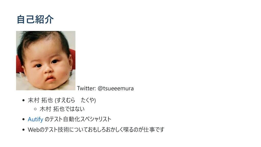 ⾃⼰紹介 Twitter: @tsueeemura 末村 拓也 (すえむら たくや) ⽊村 拓...