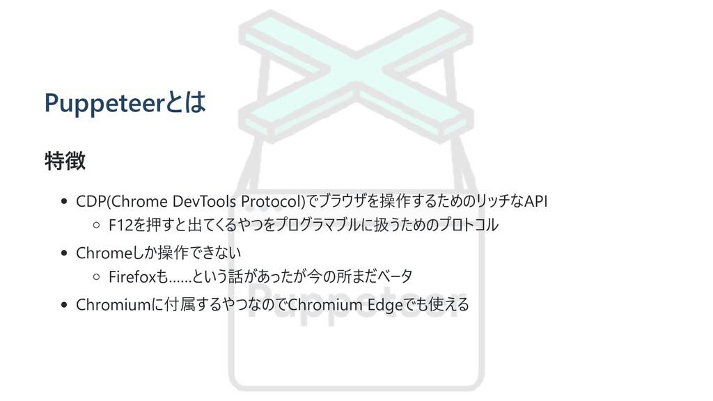 Puppeteerとは 特徴 CDP(Chrome DevTools Protocol)でブラ...