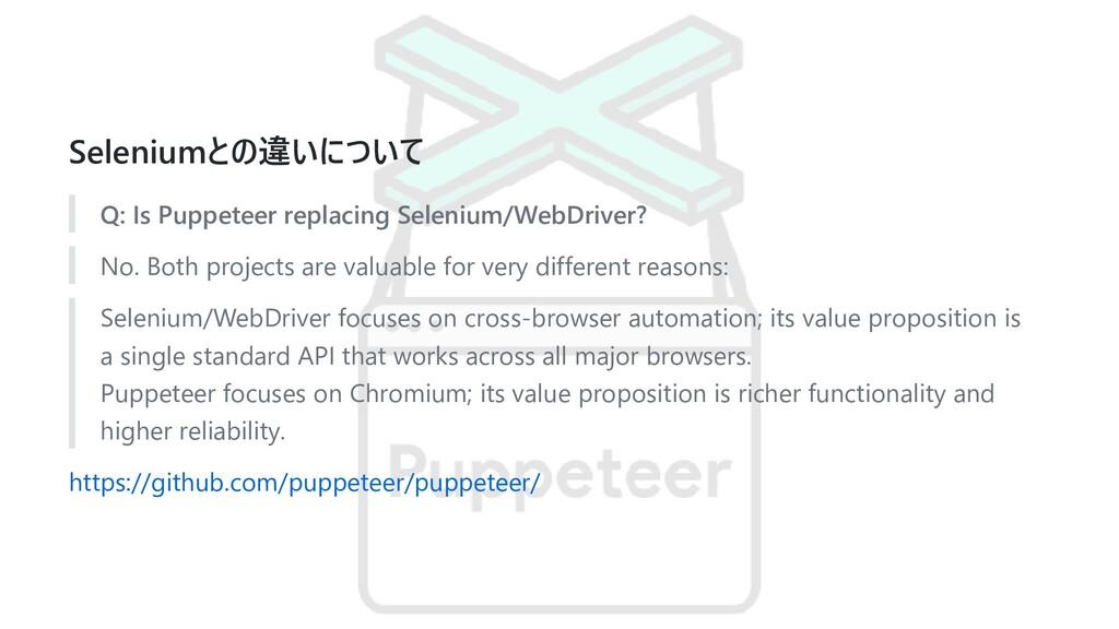 Seleniumとの違いについて Q: Is Puppeteer replacing Sele...