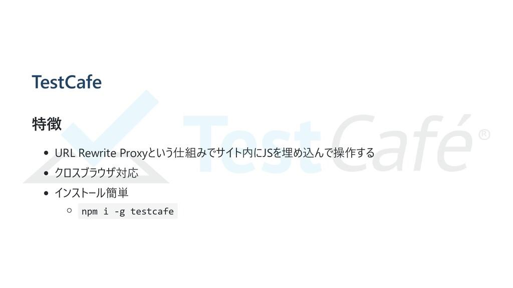 TestCafe 特徴 URL Rewrite Proxyという仕組みでサイト内にJSを埋め込...