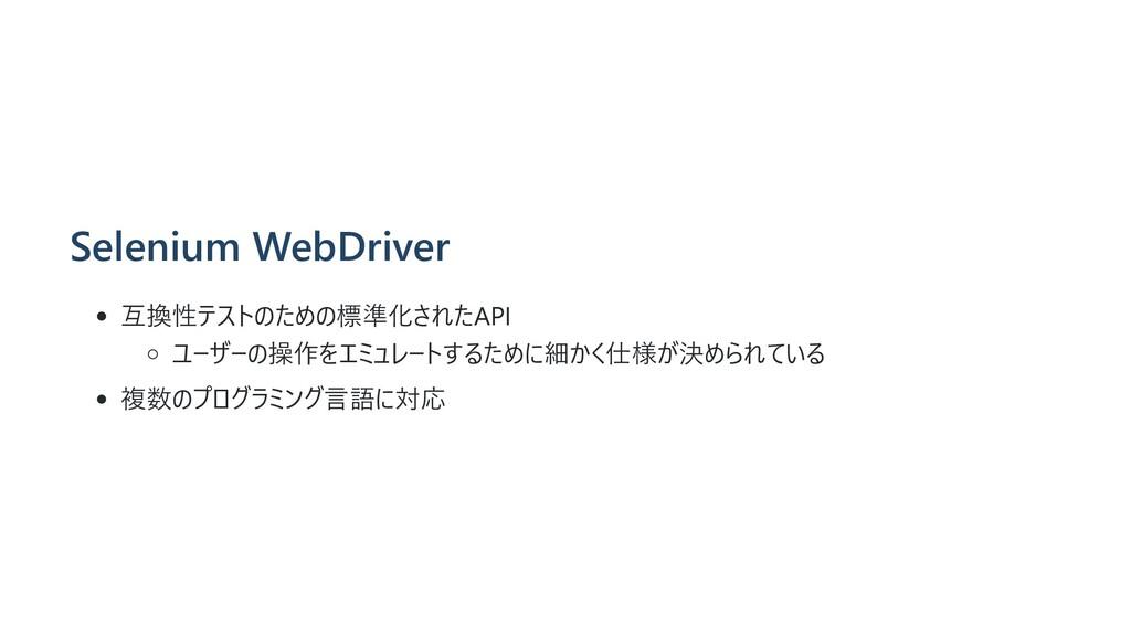 Selenium WebDriver 互換性テストのための標準化されたAPI ユーザーの操作を...