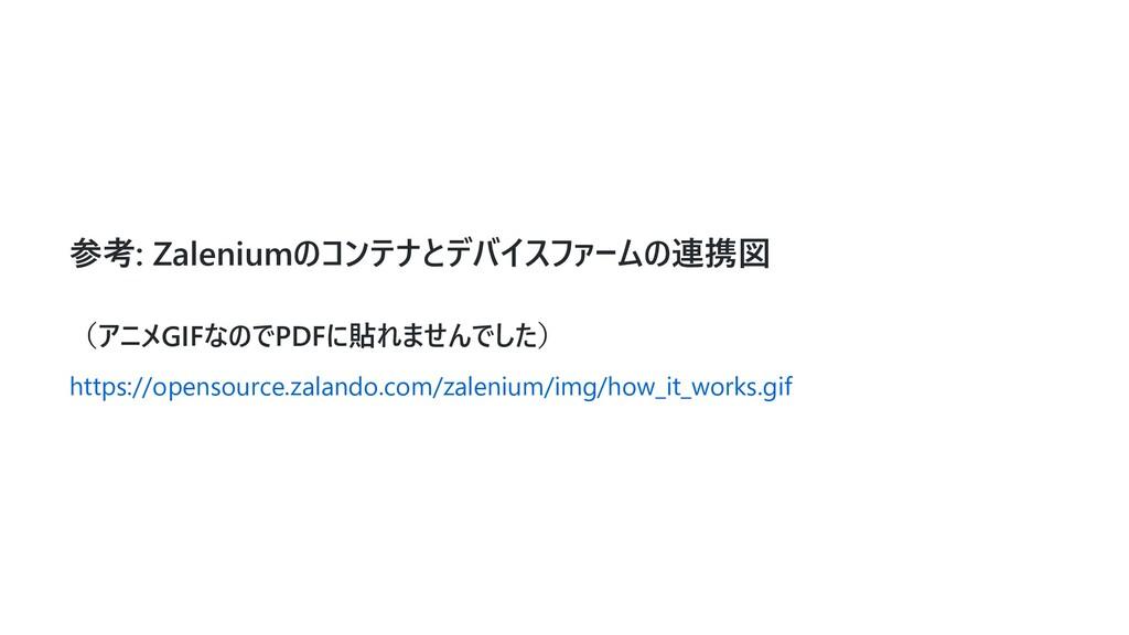 参考: Zaleniumのコンテナとデバイスファームの連携図 (アニメGIFなのでPDFに貼れ...
