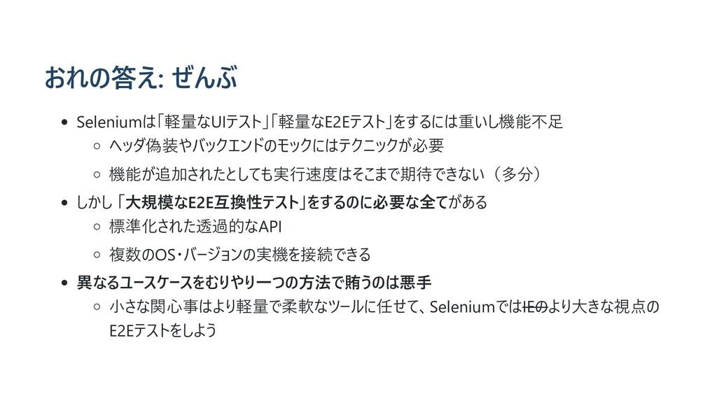 おれの答え: ぜんぶ Seleniumは「軽量なUIテスト」「軽量なE2Eテスト」をするには重...