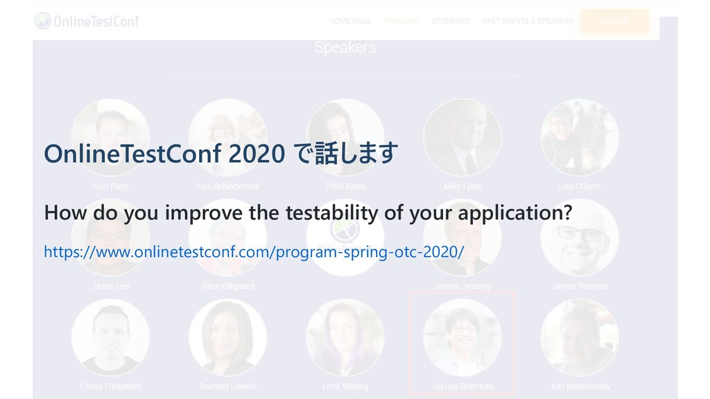 OnlineTestConf 2020 で話します How do you improve th...