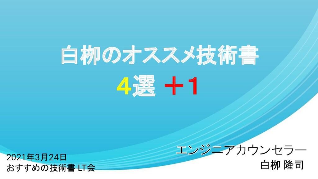 白栁のオススメ技術書 4選 +1 白栁 隆司 2021年3月24日 おすすめの技術書 LT会