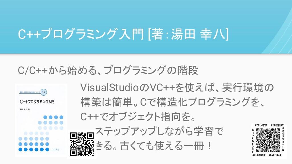 C++プログラミング入門 [著:湯田 幸八] C/C++から始める、プログラミングの階段 Vi...