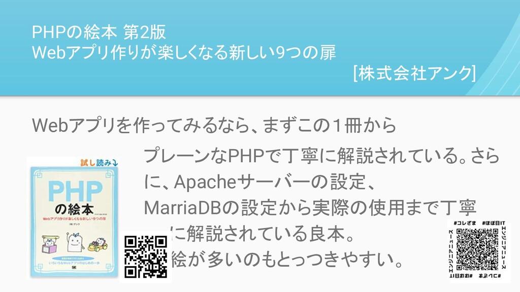 PHPの絵本 第2版 Webアプリ作りが楽しくなる新しい9つの扉 [株式会社アンク] Webア...