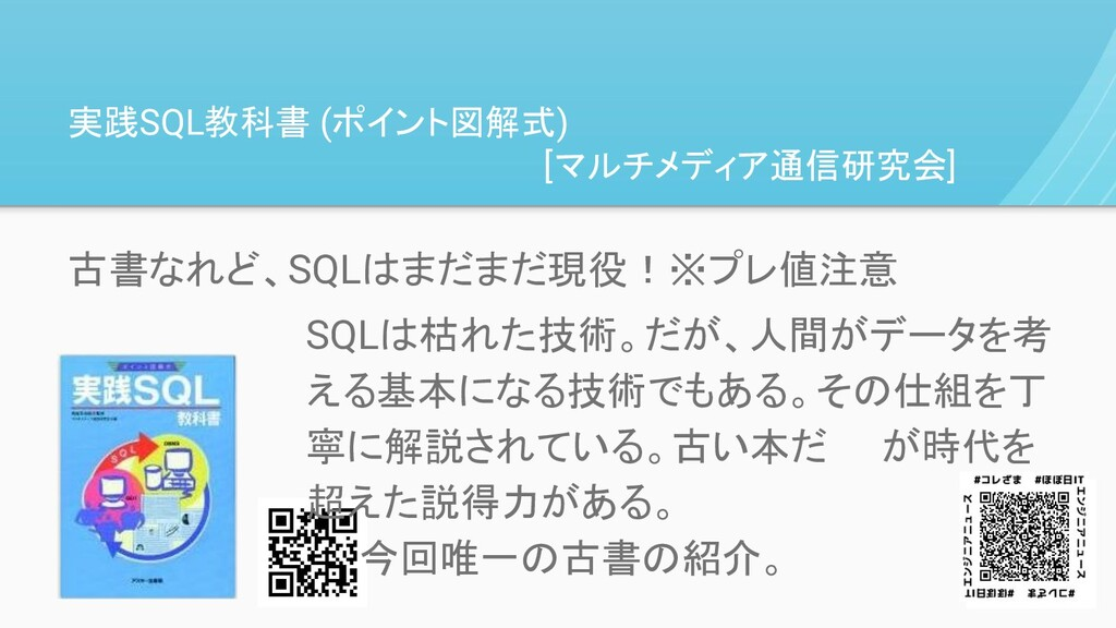 実践SQL教科書 (ポイント図解式) [マルチメディア通信研究会] 古書なれど、SQLはまだま...