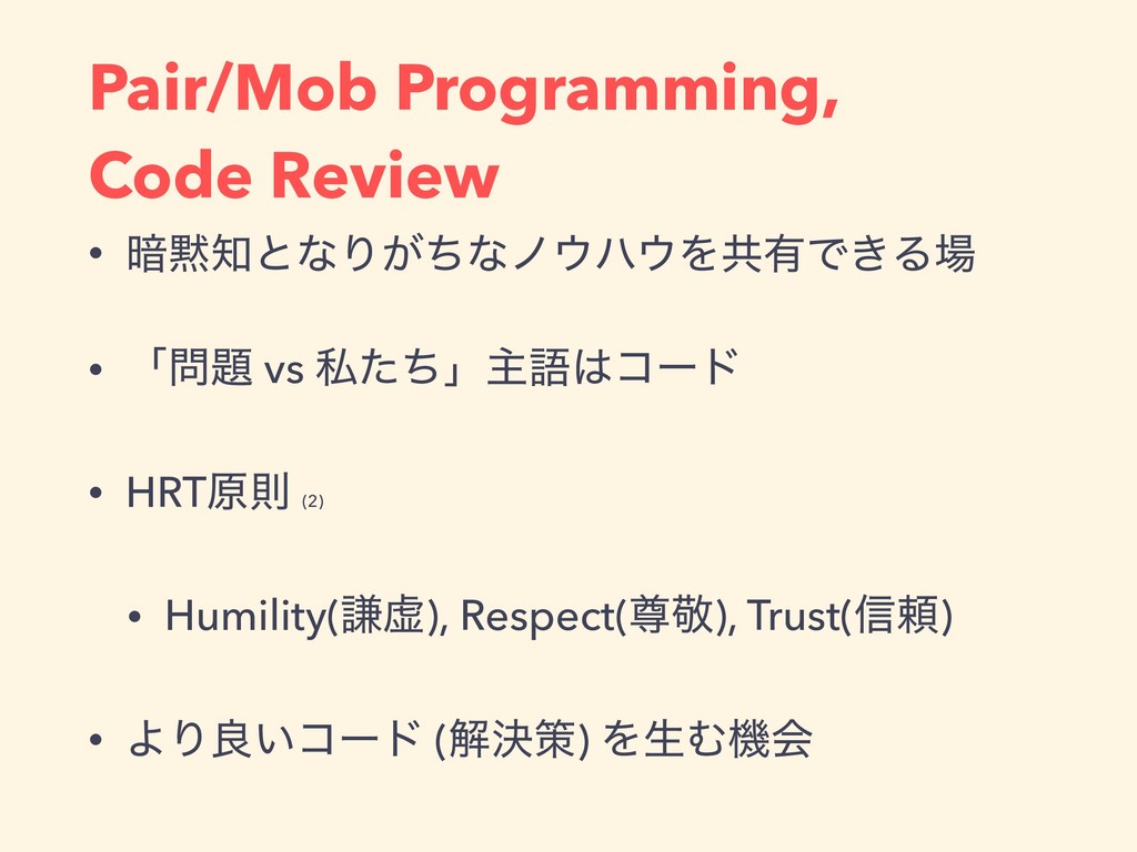 Pair/Mob Programming, 