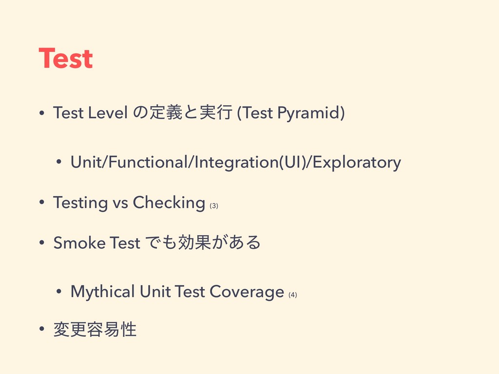 Test • Test Level ͷఆٛͱ࣮ߦ (Test Pyramid) • Unit/...