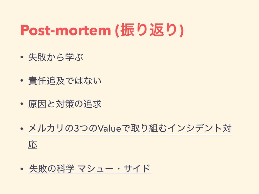 Post-mortem (ৼΓฦΓ) • ࣦഊ͔ΒֶͿ • ٴͰͳ͍ • ݪҼͱରࡦͷ...