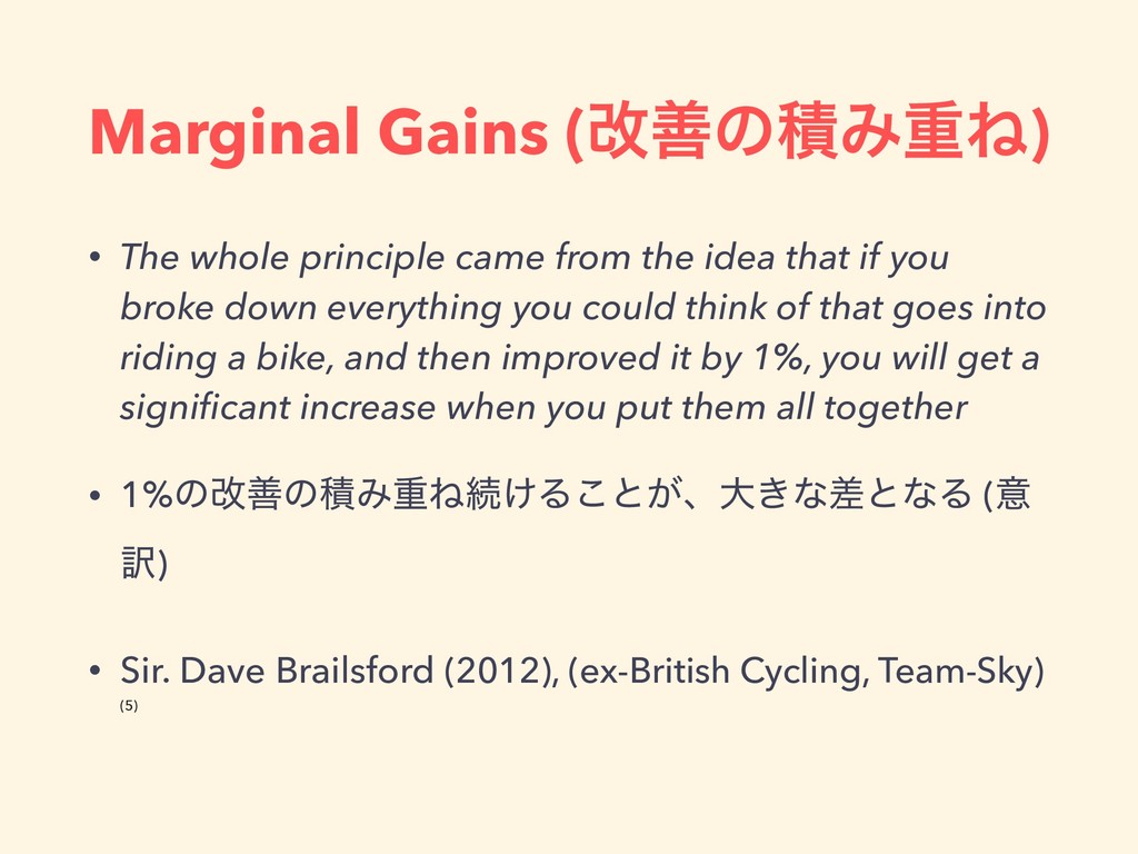 Marginal Gains (վળͷੵΈॏͶ) • The whole principle ...