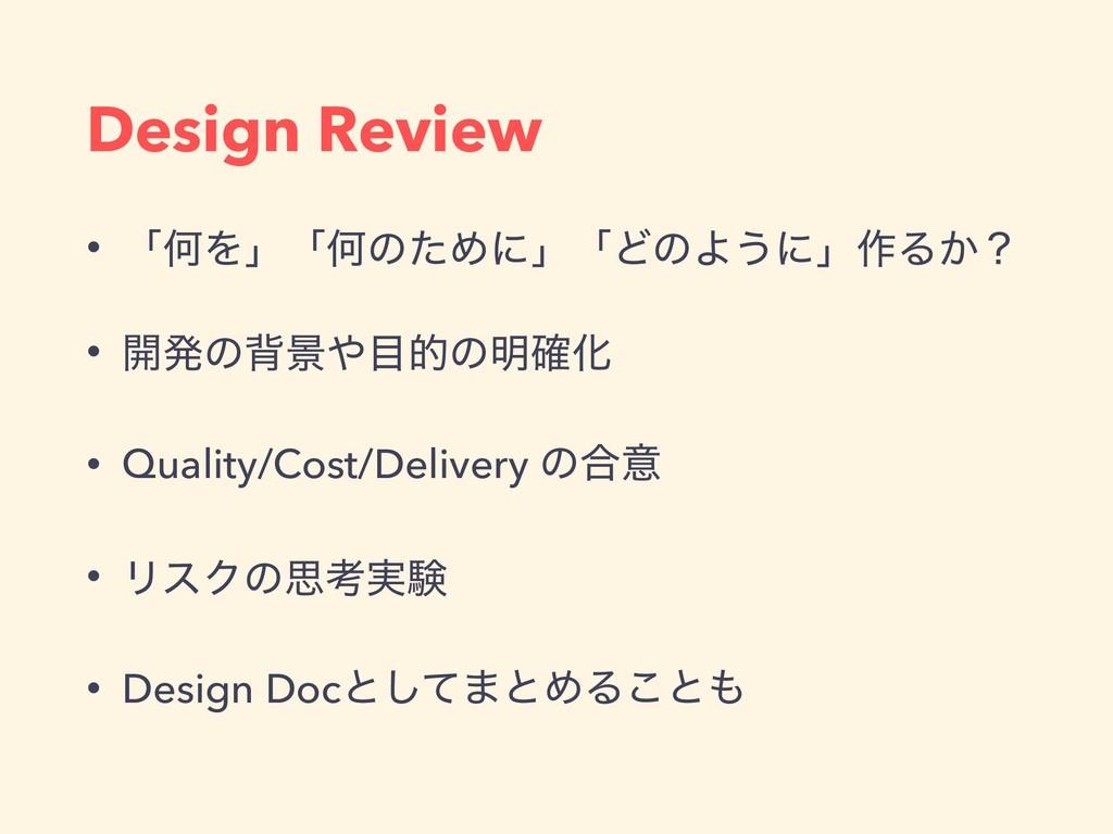 Design Review • ʮԿΛʯʮԿͷͨΊʹʯʮͲͷΑ͏ʹʯ࡞Δ͔ʁ • ։ൃͷഎܠ...