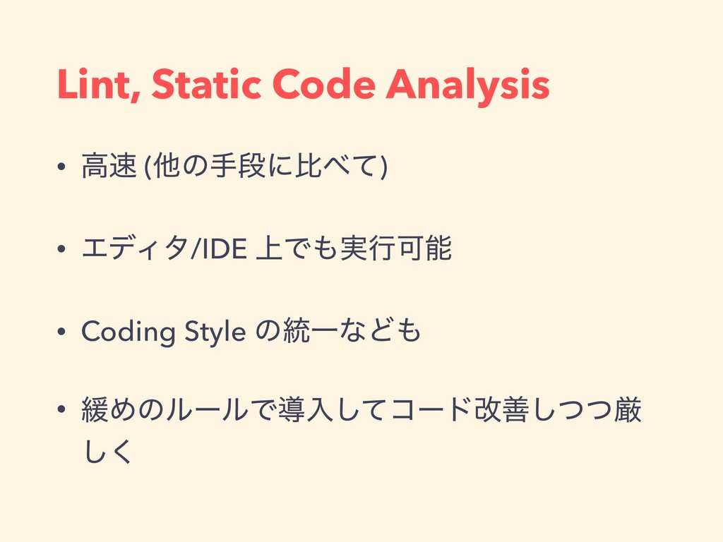 Lint, Static Code Analysis • ߴ଎ (ଞͷखஈʹൺ΂ͯ) • Τσ...