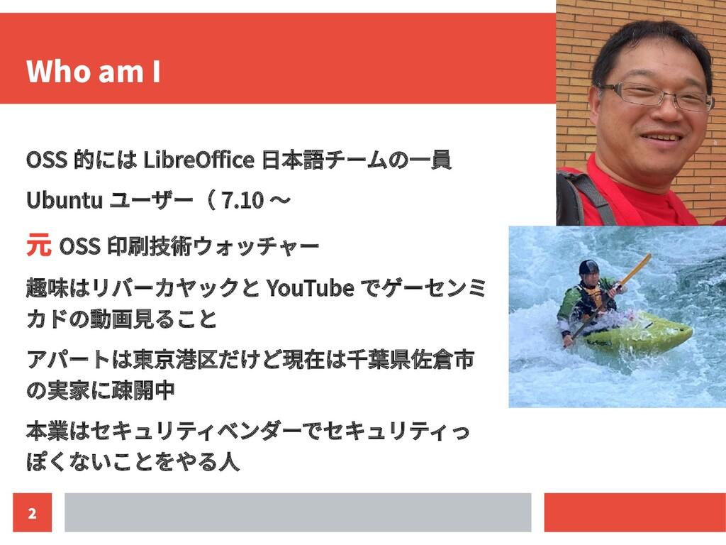 2 Who am I OSS 的には LibreOffice 日本語チームの一員 Ubuntu...