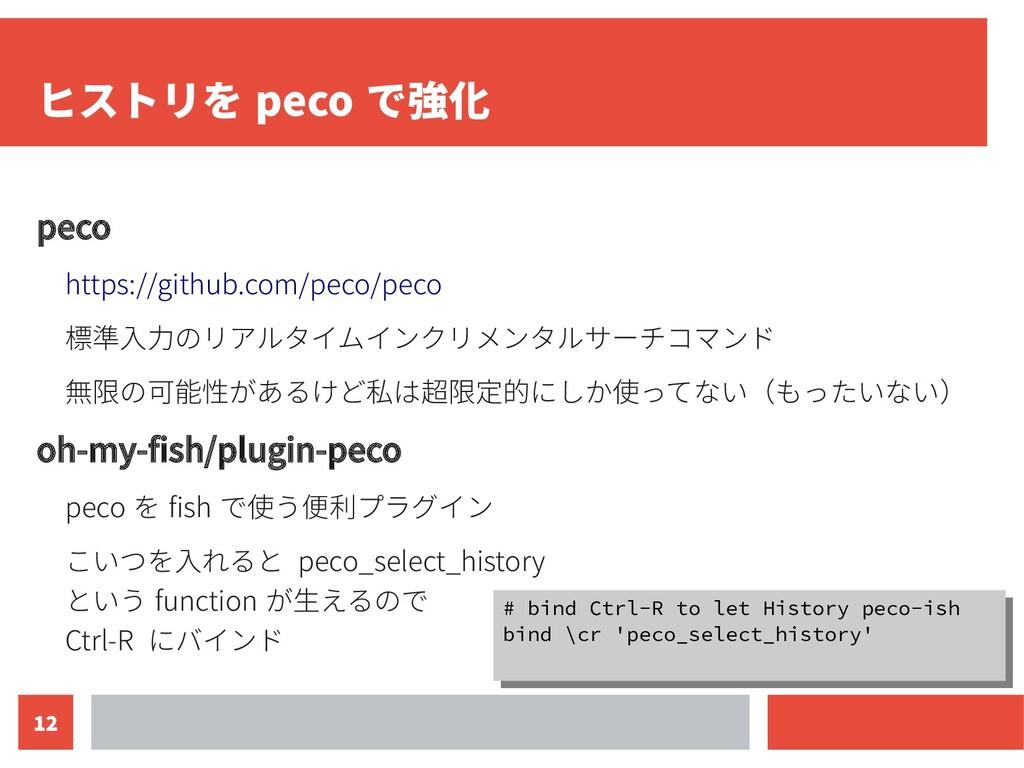 12 ヒストリを peco で強化 peco https://github.com/peco/...