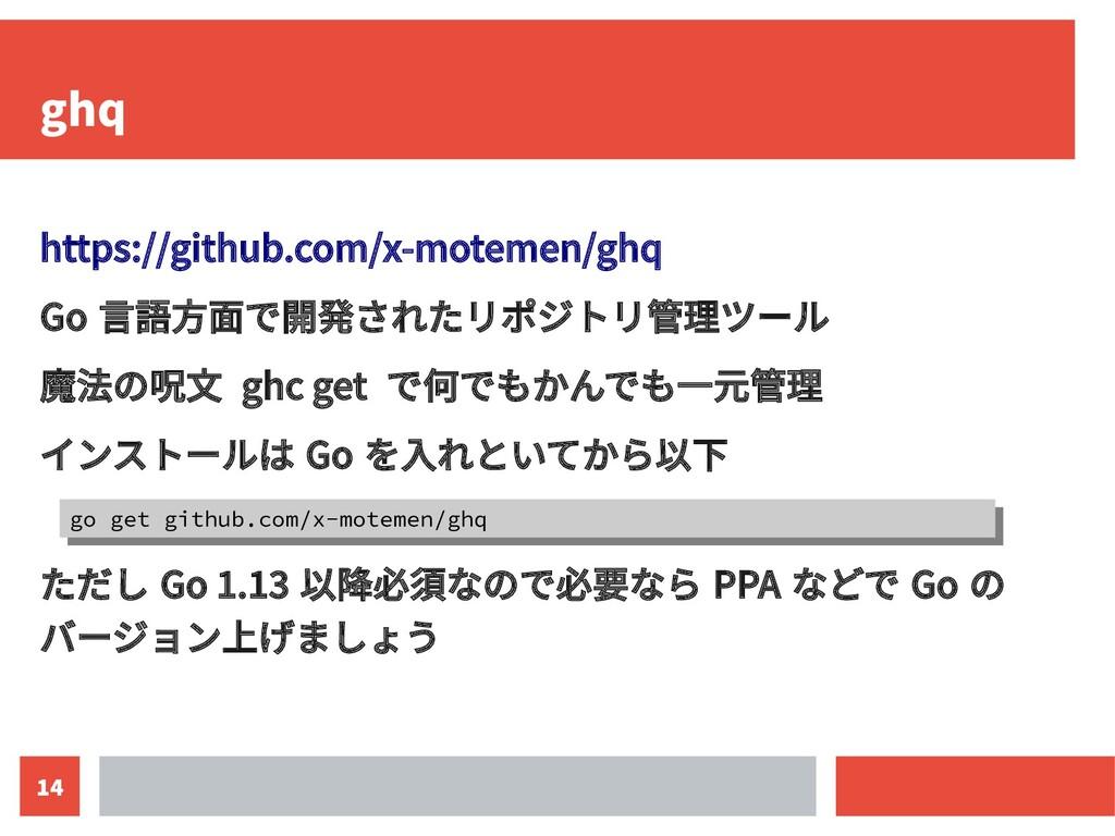 14 ghq https://github.com/x-motemen/ghq Go 言語方面...