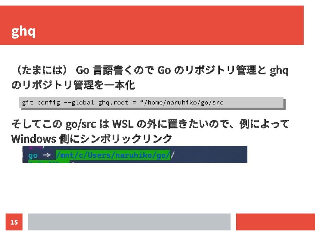 15 ghq (たまには) Go 言語書くので Go のリポジトリ管理と ghq のリポジトリ...
