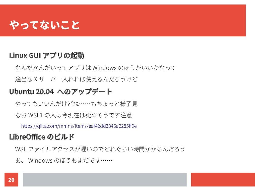 20 やってないこと Linux GUI アプリの起動 なんだかんだいってアプリは Windo...