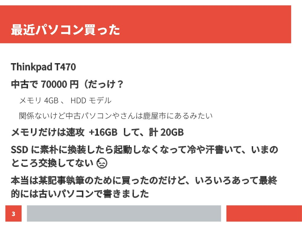 3 最近パソコン買った Thinkpad T470 中古で 70000 円(だっけ? メモリ ...