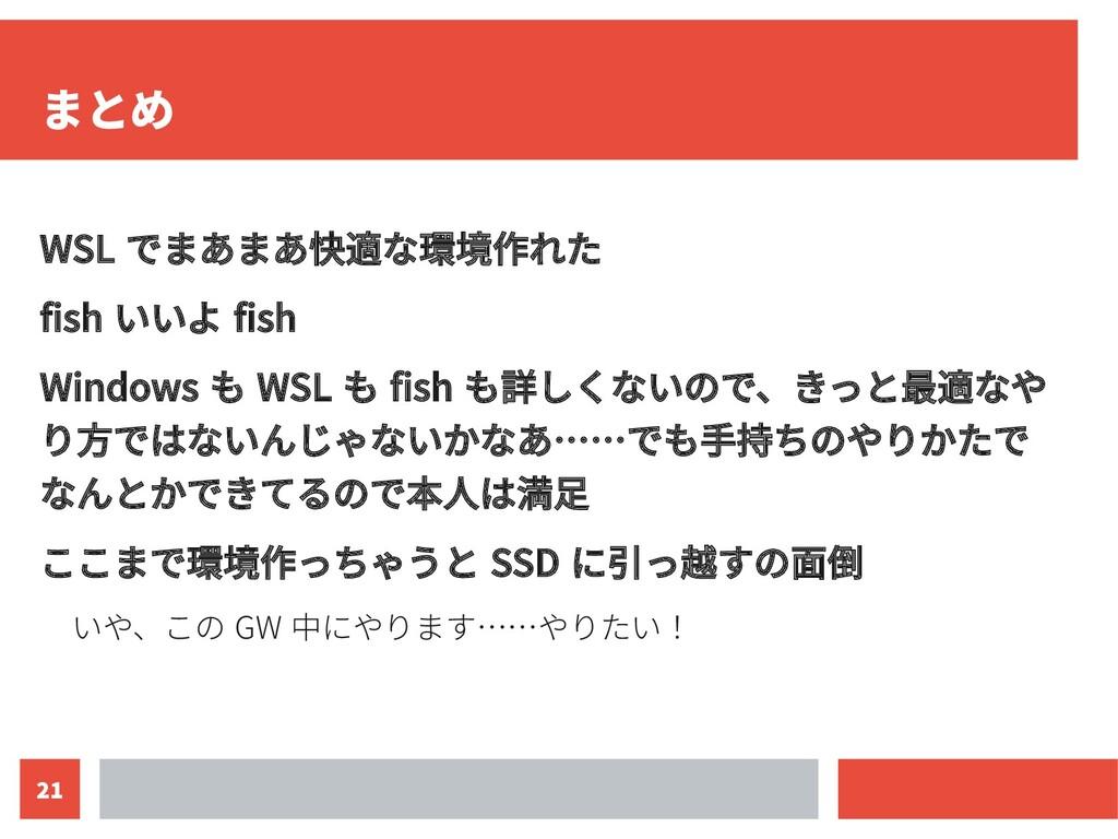 21 まとめ WSL でまあまあ快適な環境作れた fish いいよ fish Windows ...