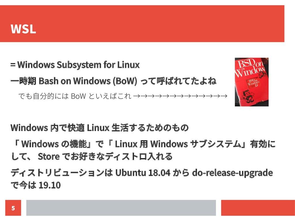 5 WSL = Windows Subsystem for Linux 一時期 Bash on...