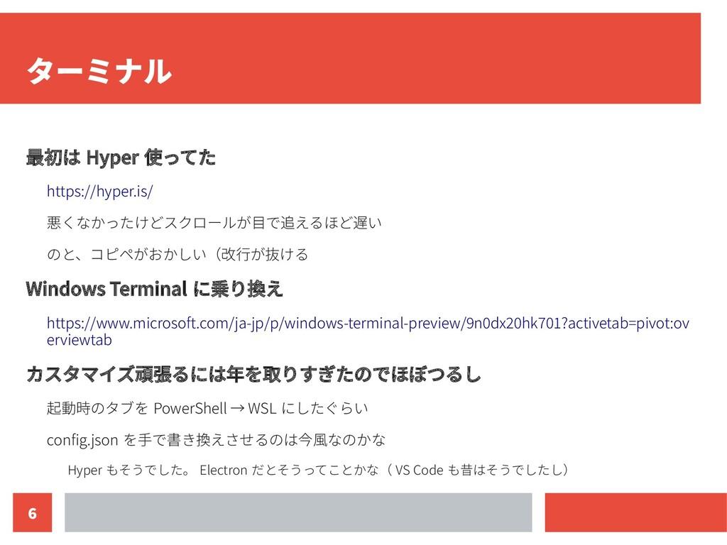 6 ターミナル 最初は Hyper 使ってた https://hyper.is/ 悪くなかった...