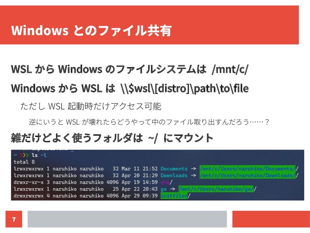 7 Windows とのファイル共有 WSL から Windows のファイルシステムは /m...