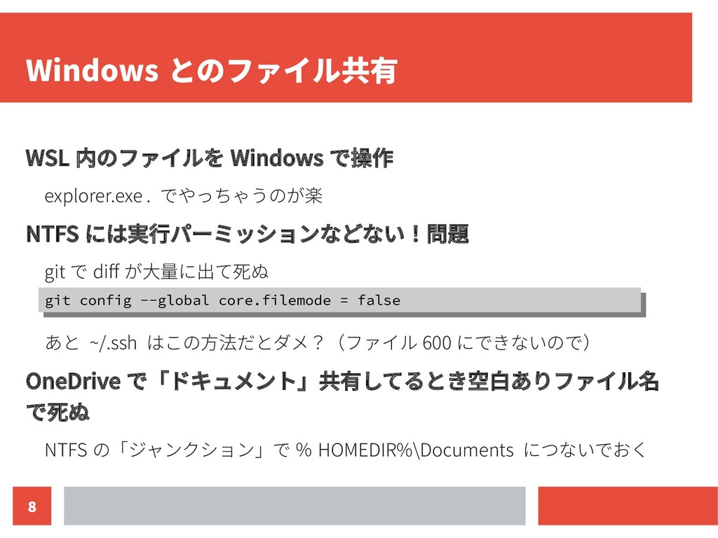 8 Windows とのファイル共有 WSL 内のファイルを Windows で操作 expl...