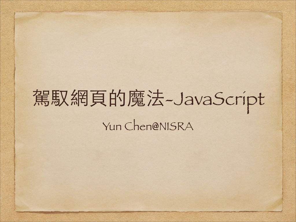 駕馭網⾴頁的魔法-JavaScript Yun Chen@NISRA