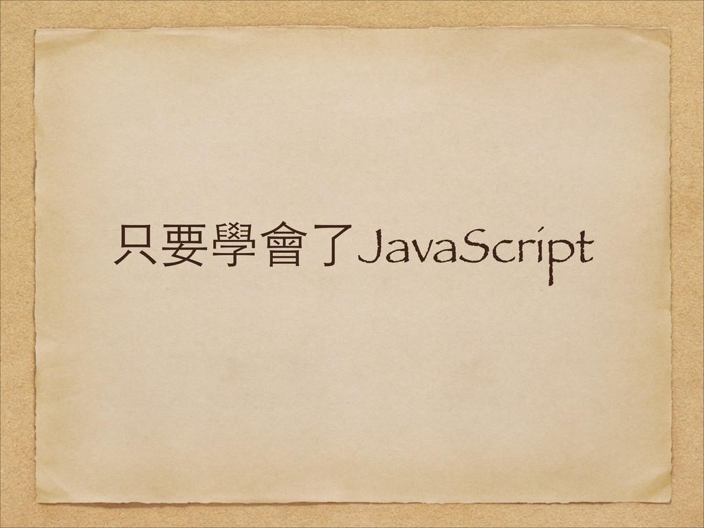 只要學會了JavaScript