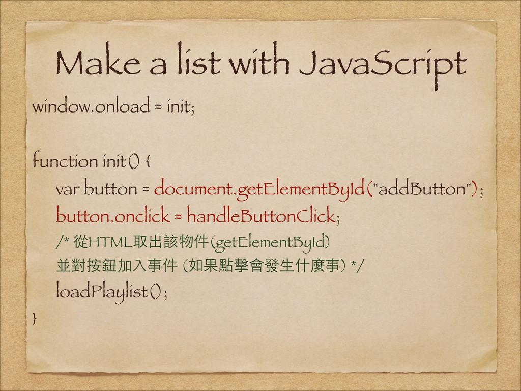 Make a list with JavaScript window.onload = ini...