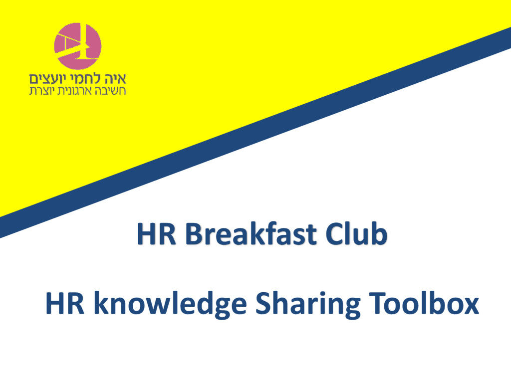 HR Breakfast Club HR knowledge Sharing Toolbox